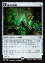 探査の短剣 // 失われた谷間/Dowsing Dagger // Lost Vale(XLN)【日本語】