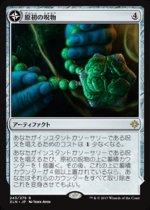 原初の呪物 // 原初の水源/Primal Amulet // Primal Wellspring(XLN)【日本語】