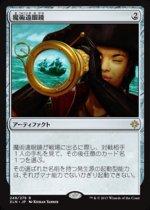 魔術遠眼鏡/Sorcerous Spyglass(XLN)【日本語】