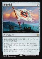勝者の戦旗/Vanquisher's Banner(XLN)【日本語】