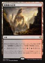 竜髑髏の山頂/Dragonskull Summit(XLN)【日本語】