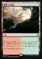 根縛りの岩山/Rootbound Crag(XLN)【日本語】