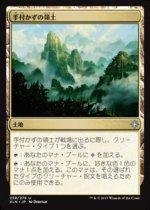 手付かずの領土/Unclaimed Territory(XLN)【日本語】