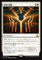 光輝の運命/Radiant Destiny(RIX)【日本語】