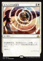 スフィンクスの命令/Sphinx's Decree(RIX)【日本語】