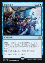 提督の命令/Admiral's Order(RIX)【日本語】