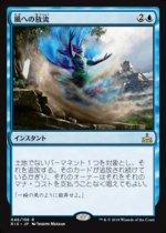風への放流/Release to the Wind(RIX)【日本語】