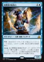 時間流の航海士/Timestream Navigator(RIX)【日本語】