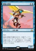戦凧の匪賊/Warkite Marauder(RIX)【日本語】