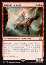 原初の嵐、エターリ/Etali, Primal Storm(RIX)【日本語】