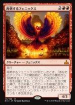 再燃するフェニックス/Rekindling Phoenix(RIX)【日本語】