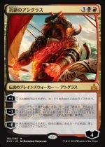 炎鎖のアングラス/Angrath, the Flame-Chained(RIX)【日本語】