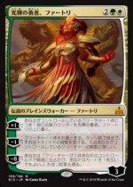 光輝の勇者、ファートリ/Huatli, Radiant Champion(RIX)【日本語】