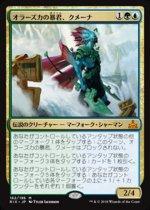 オラーズカの暴君、クメーナ/Kumena, Tyrant of Orazca(RIX)【日本語】