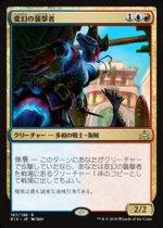 変幻の襲撃者/Protean Raider(RIX)【日本語】