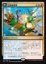 宝物庫襲撃 // カトラカンの宝物庫/Storm the Vault // Vault of Catlacan(RIX)【日本語】