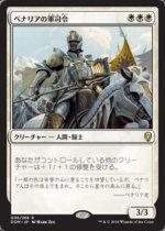 ベナリアの軍司令/Benalish Marshal(DOM)【日本語】