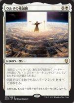 ウルザの殲滅破/Urza's Ruinous Blast(DOM)【日本語】