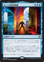 カーンの経時隔離/Karn's Temporal Sundering(DOM)【日本語】