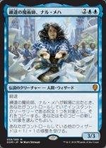 練達の魔術師、ナル・メハ/Naru Meha, Master Wizard(DOM)【日本語】