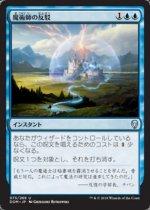 魔術師の反駁/Wizard's Retort(DOM)【日本語】