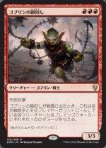 ゴブリンの鎖回し/Goblin Chainwhirler(DOM)【日本語】