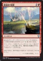 魔術師の稲妻/Wizard's Lightning(DOM)【日本語】