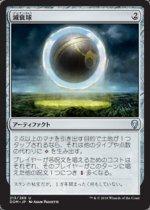 減衰球/Damping Sphere(DOM)【日本語】