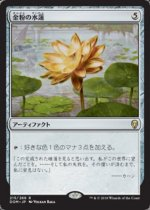 金粉の水蓮/Gilded Lotus(DOM)【日本語】