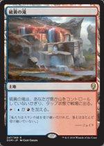 硫黄の滝/Sulfur Falls(DOM)【日本語】