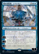 時の支配者、テフェリー/Teferi, Master of Time(M21)【日本語】(275)