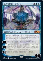 時の支配者、テフェリー/Teferi, Master of Time(M21)【日本語】(276)
