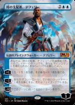 時の支配者、テフェリー/Teferi, Master of Time(M21)【日本語】(拡張アート)