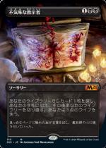 不気味な教示者/Grim Tutor(M21)【日本語】(拡張アート)