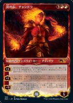 炎の心、チャンドラ/Chandra, Heart of Fire(M21)【日本語】(ショーケース)