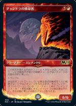 チャンドラの焼却者/Chandra's Incinerator(M21)【日本語】(ショーケース)