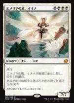 エメリアの盾、イオナ/Iona, Shield of Emeria(MM2)【日本語】