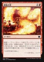 部族の炎/Tribal Flames(MM2)【日本語】