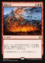燎原の火/Wildfire(MM2)【日本語】