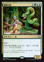 神秘の蛇/Mystic Snake(MM2)【日本語】