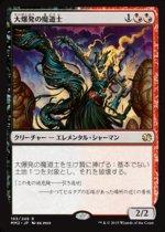 大爆発の魔道士/Fulminator Mage(MM2)【日本語】
