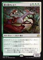 萎れ葉のしもべ/Wilt-Leaf Liege(MM2)【日本語】
