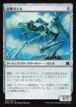 金属ガエル/Frogmite(MM2)【日本語】