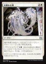未練ある魂/Lingering Souls(MM3)【日本語】