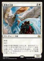 修復の天使/Restoration Angel(MM3)【日本語】