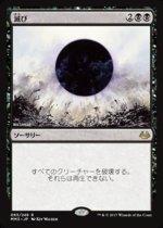 滅び/Damnation(MM3)【日本語】