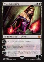 ヴェールのリリアナ/Liliana of the Veil(MM3)【日本語】