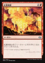 紅蓮地獄/Pyroclasm(MM3)【日本語】