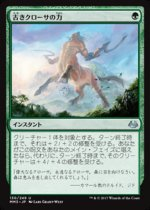 古きクローサの力/Might of Old Krosa(MM3)【日本語】