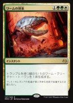 ワームの到来/Advent of the Wurm(MM3)【日本語】